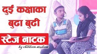 दुई कक्षाका 'बुढा बुढी' || Nepali Children