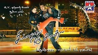 New York Nagaram Song | Sillunu Oru Kaadhal - Tamil | Suriya | Jyothika | A R Rahman