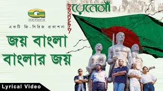 Joy Bangla Banglar Joy   by Renaissance   Deshattobodhok Gaan   Lyrical Video   ☢☢ Official ☢☢