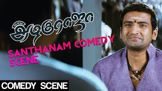 All in All Azhagu Raja - Santhanam Comedy Scene | Karthi, Kajal Aggarwal | M. Rajesh