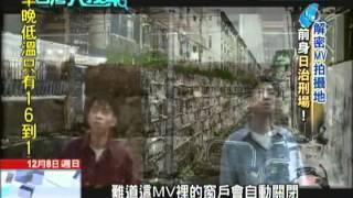 2013.12.08台灣大搜索/MV「怪小孩」立窗前 詭異畫面「揭真相」!