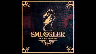 Smuggler - Πανσέληνος