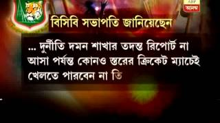 Match Fixing: Bangladesh Cricket Board suspends Mahammad Ashraful