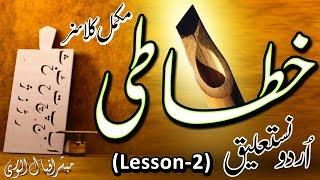 Learn+Urdu+Khatati+%7C+Calligraphy+%7C+Lesson-2+%7C+Basics+Urdu+Writing