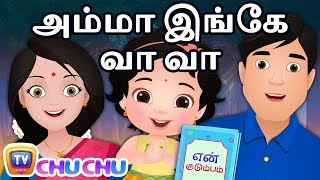 Amma Inge Vaa Vaa அம்மா இங்கே வா வா - My Family Song - ChuChu TV தமிழ் Tamil Rhymes For Children