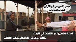 ابو التركى  قفش النصاب احذر النصابين وتجار الاقامات في الكويت