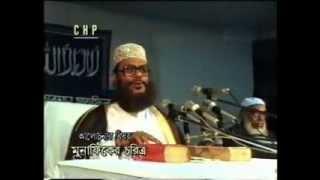 Munafiq er Choritro -Allama Delawar Hossain Saydee
