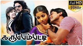 Karuppampatti Tamil Latest Full Movie   2015 Tamil Full Movies   Ajmal   Aparnaa Bajpai