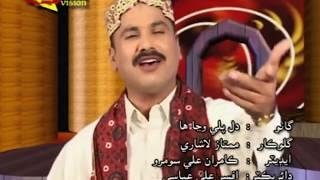 Dil Palan Je Huje Haan | Mumtaz Lashari | Sindhi Song