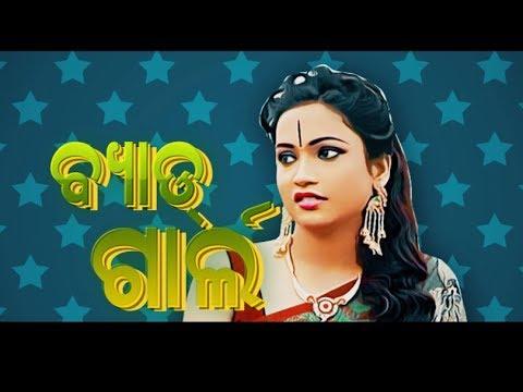 Xxx Mp4 Rubi Routଙ୍କ Nua Entry Tithiଙ୍କ Ghara Gargi Mohanty Parada Pachare Kahani 3gp Sex