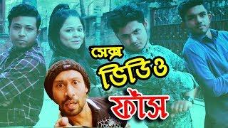 New Bangla Funny Video | Video Fash | New Video 2019 | Dr Lony Bangla Fun