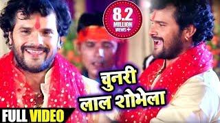 Khesari Lal Yadav - Navratri Song | चुनरी लाल शोभेला | Bhojpuri Bhakti Song