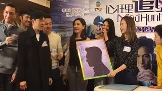 心理追兇Mind Hunter - 「終極追兇」活動 (TVB)