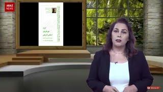 برنامه فارسی اینک آزربایجان – قسمت دوم