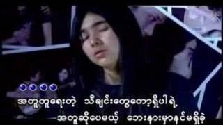 Ta Kae So Yin ( Chit Thu Wai )