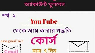 YouTube থে‌কে অায় কোর্স    পর্ব ০২ YouTube marketing Bangla tutorial and tips part 2