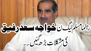 Arrested PMLN leader Khwaja Saad Rafique in big trouble