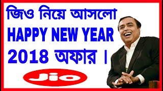 Jio Happy New Year 2018 Offer Lounched Bangla.