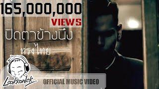 ทรงไทย - ปิดตาข้างนึง [Official Music Video]