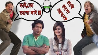 Mosharraf karim  FUNNY | VIDEO MIXING | Comedy | Natok | Drama | New Video