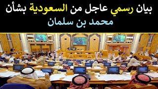بيان رسمي عاجل من السعودية بشأن محمد بن سلمان !!!!!