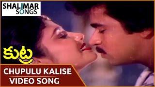 Kutra Movie    Chupulu Kalise Video Song    Arjun, Maha Lakshmi, Poornima    కుట్ర