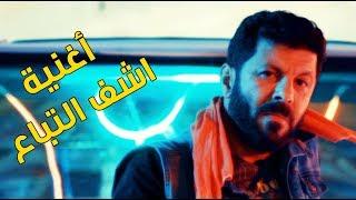 لايڤ من الدوبلكس الموسم السادس | أغنية أشّف التباع  - إياد نصار وأبلة فاهيتا