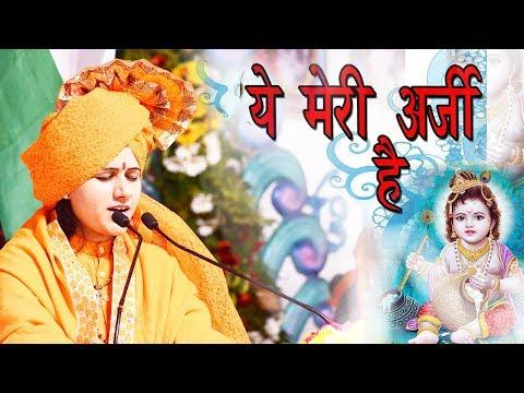 Xxx Mp4 कृष्ण जी का नया भजन यह मेरी अर्जी है देवी हेमलता शास्त्री जी द्वारा पाली राजस्थान 9627225222 3gp Sex