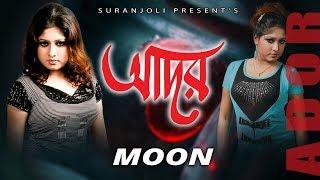 Ador   Moon   New Audio Album Jukebox   Suranjoli Music