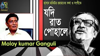 Jodi Raat Pohale । যদি রাত পোহালে । Moloy Ganguli । bangobandhur gaan