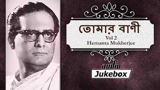 Tomar Bani - Vol 2 | Hemanta Mukherjee Songs | Popular Bengali Songs