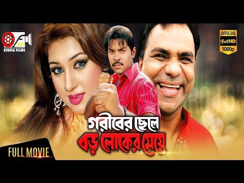 Xxx Mp4 Goriber Chele Boroloker Meye গরীবের ছেলে বড় লোকের মেয়ে Bangla Movies Kibria Films Full HD 3gp Sex