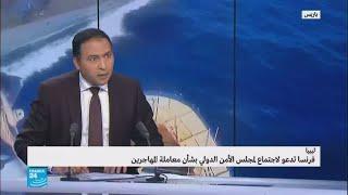 فرنسا تدعو لاجتماع لمجلس الأمن الدولي بشأن سوء معاملة المهاجرين في ليبيا