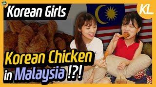 Korean Girls tried Korean Chicken in Malaysia!! 🍍 Kyochon Chickenㅣ Blimey in KL Ep.09