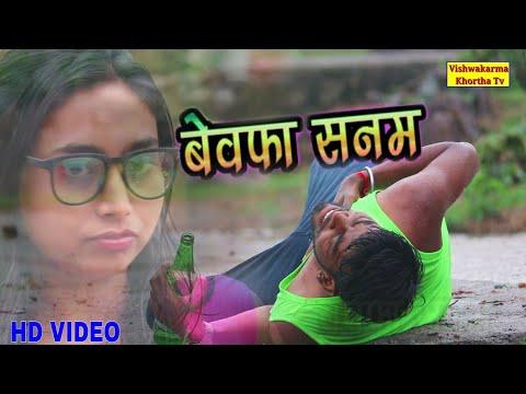 BEWAFA SANAM New Nagpuri hd video 2018