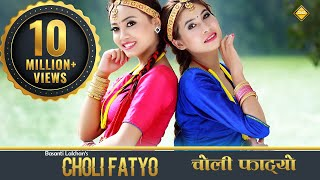 Choli Fatyo | New Nepali Hit Song 2017