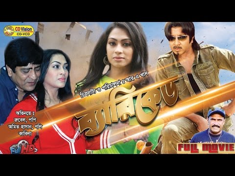 Xxx Mp4 Beriket Rubel Popy Amit Hasan Poly Kabila Asif Iqbal Bangla New Movie 2017 CD Vision 3gp Sex