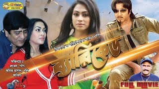 Beriket | Full HD Bangla Movie | Rubel, Popy, Amit Hasan, Poly, Kabila, Asif iqbal | CD Vision