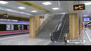Iran made Shiraz Metro lines one & two operating, Shiraz city راه اندازي خط يك و دو متروي شيراز