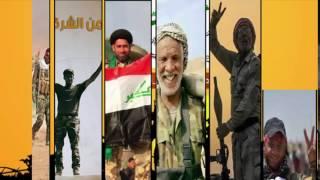 بحشدنا يعلو العراق - مونتاج سيوفي المعموري