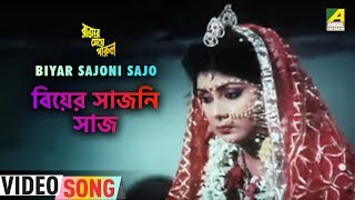Bengali film song Biyar Sajoni Sajo... From the movie Rajar Meye Parul