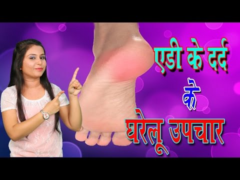 Xxx Mp4 एड़ी के दर्द का घरेलू उपचार Home Remedies For Heel Pain Pairon Ka Dard Health Tips In Hindi 3gp Sex