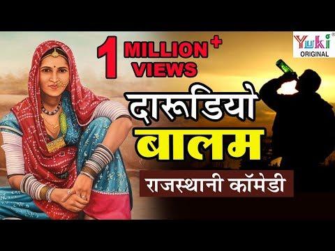 Xxx Mp4 Darudiyo Baalam दारुडियो बालम Rajasthani Comedy Natak Spice DailyShots 3gp Sex