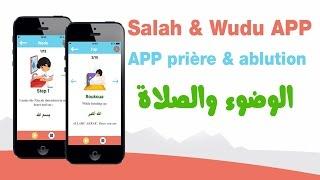 [Demo App] Learn salah for kids - Apprendre la Salat et Woudou - تعليم الصلاة و الوضوء للأطفال