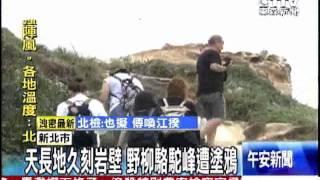 [東森新聞]「天長地久」刻岩壁 野柳駱駝峰遭塗鴉
