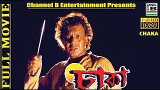 Chaka   চাকা   Bengali Full Movie   Mithun   Debashree   Paran Bandopadhyay   Full HD