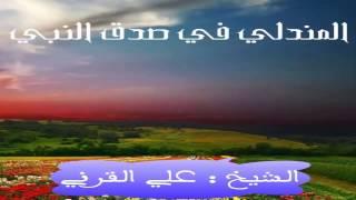 المندلي في صدق النبي   الشيخ علي القرني
