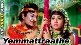 Yemmattraathe | HD Video Song | Adimaippenn Tamil Movie | M. G. Ramachandran, J. Jayalalitha