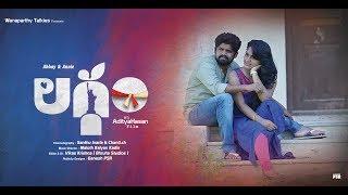 Laggam ll Telugu Short Film ll RunwayReel ll Directed By Adithya Hasan ll Abhay Bethiganti