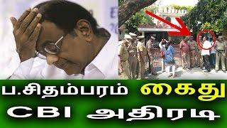 ப.சிதம்பரம்  கைது | P Chidambaram Arrest | Latest Tamil Political Politics Cinema Recent News Today